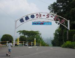 パーク ウォーター 竜泉 寺
